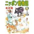 ニッポン動物記(1)