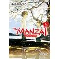 The MANZAI 上 つきおうてくれ