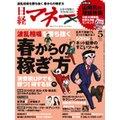 日経マネー 2014年 05月号 [雑誌]