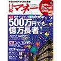 日経マネー 2014年 09月号 [雑誌]