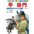 学習まんが 少年少女 人物日本の歴史 平将門