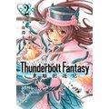 Thunderbolt Fantasy 東離劍遊紀(2)