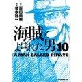 海賊とよばれた男(10)