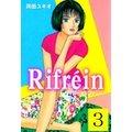 Rifrein−リフレイン− 3
