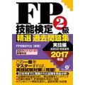 FP技能検定2級精選過去問題集(実技編)2017年版