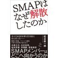 SMAPはなぜ解散したのか