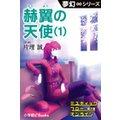 夢幻∞シリーズ ミスティックフロー・オンライン 第2話 赫翼(かくよく)の天使(1)