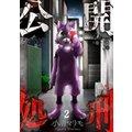 公開処刑【フルカラー】2