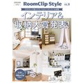RoomClip Style vol.6