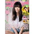 週刊ビッグコミックスピリッツ 2017年16号(2017年3月18日発売)