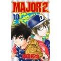 MAJOR 2nd(メジャーセカンド)(10)
