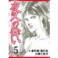 夜叉の舞い【分冊版】 5巻