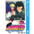 BORUTO-ボルト- -NARUTO NEXT GENERATIONS- 4