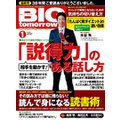 BIG tomorrow 2018年1月号