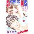 Love Silky イシャコイ【i】 -医者の恋わずらい in/bound- story03