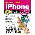 世界一やさしい活用編 iPhone超絶使いこなしワザ