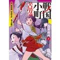 戦国小町苦労譚 農耕戯画2(コミック)