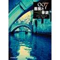 007/薔薇と拳銃