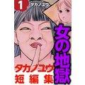女の地獄〜タカノユウ 短編集〜 1巻