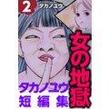 女の地獄〜タカノユウ 短編集〜 2巻
