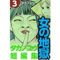 女の地獄〜タカノユウ 短編集〜 3巻