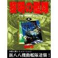 黎明の艦隊(4) ミッドウェー島を撃滅せよ!