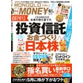 MONOQLO the MONEY 2018年6月号