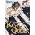 KING&QUEEN 第4話