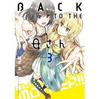 BACK TO THE 母さん(3)