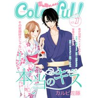 Colorful! vol.27