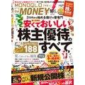 MONOQLO the MONEY 2018年10月号