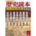 歴史読本2011年12月号電子特別版「戦国武将の兄弟」