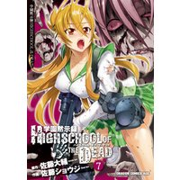 学園黙示録 HIGHSCHOOL OF THE DEAD 7巻