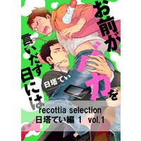 recottia selection 日塔てい編1 vol.1