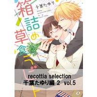 recottia selection 千葉たゆり編2 vol.5
