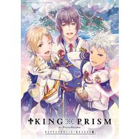 KING OF PRISM by PrettyRhythm 4コマアンソロジー