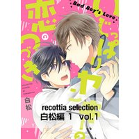 recottia selection 白松編1 vol.1