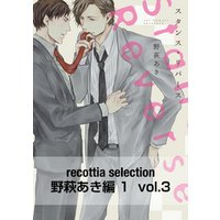 recottia selection 野萩あき編1 vol.3