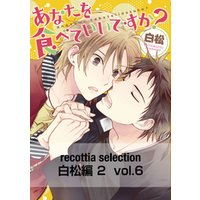 recottia selection 白松編2 vol.6