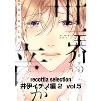 recottia selection 井伊イチノ編2 vol.5