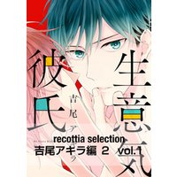 recottia selection 吉尾アキラ編2 vol.1