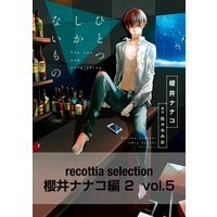 recottia selection 櫻井ナナコ編2 vol.5