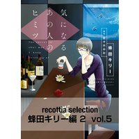 recottia selection 蜂田キリー編2 vol.5