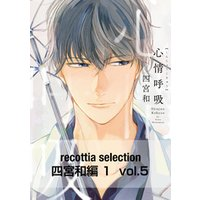 recottia selection 四宮和編1 vol.5