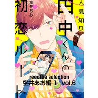 recottia selection 空井あお編1 vol.6