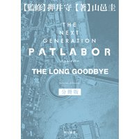 THE NEXT GENERATION パトレイバー 分冊版 THE LONG GOODBYE