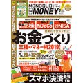 MONOQLO the MONEY 2019年2月号