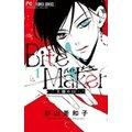Bite Maker 〜王様のΩ〜(電子版かきおろしつき)(1)