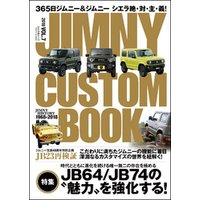 JIMNY CUSTOM BOOK VOL.7