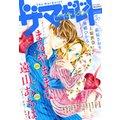 ザ マーガレット 電子版 Vol.20